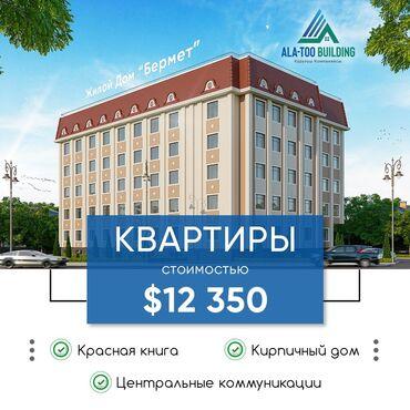 лучшие адвокаты бишкека по гражданским делам in Кыргызстан | ЮРИДИЧЕСКИЕ УСЛУГИ: Строится, Индивидуалка, 2 комнаты, 33 кв. м