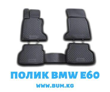 Е60 e60 е60 е60 е60 е 60 е60 е60 бмв  Полик в салон Бмв е60 Коврик в с