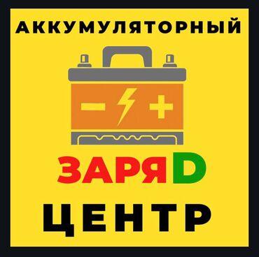 Аккумуляторный центр ЗаряD. Продажа, Обмен, Зарядка, Ремонт