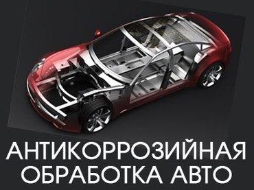Антикоррозийная обработка автомобиля Мойка днища автомобиля. в Бишкек