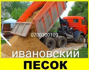 uslugi zil kamaz в Кыргызстан: Песок ивановский камаз доставка отсев щебень глина камаз