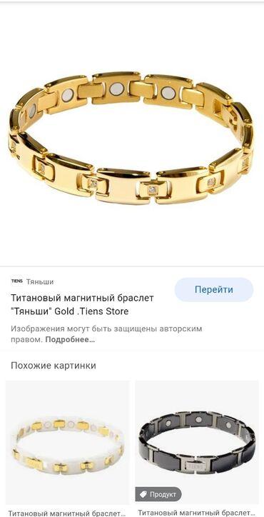 Титановый магнитный браслет Меняю или продаю
