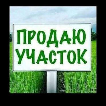 строительство в Кыргызстан: Продам 6 соток Для строительства от собственника