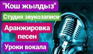 студия звукозаписи комплектация в Кыргызстан: Аранжировка.(Создание бита) Звукозапись . Сведение