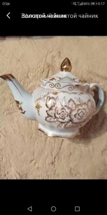 Чайники - Кыргызстан: Золотой чайник