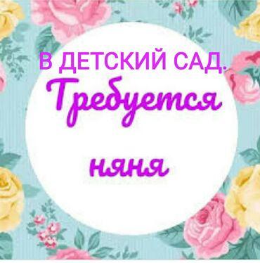 holodilnik i kondicionerov в Кыргызстан: Требуются в частный детский сад1-