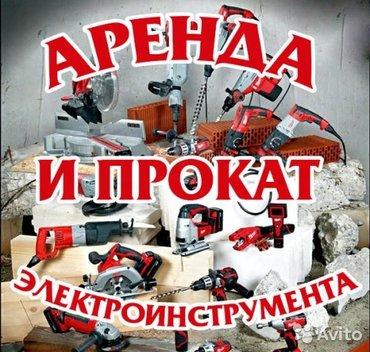 Аренда строительного инструмента в в Бишкек