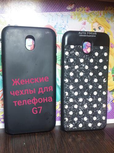 Мобильные телефоны и аксессуары - Базар-Коргон: Чехлы для  G7