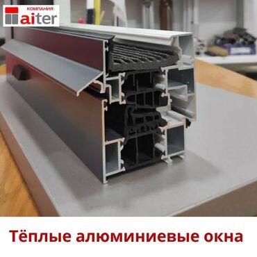 Самоклейка на окна - Кыргызстан: Новинка! Новый алюминиевый профиль теплой серии идеально подходит для