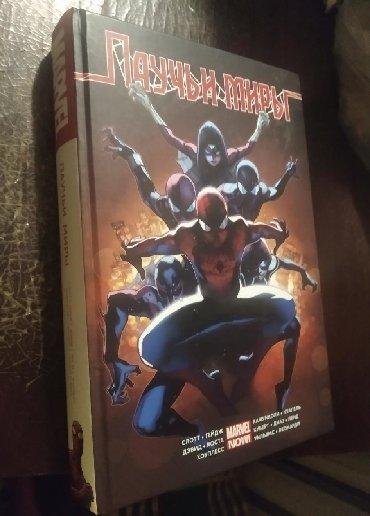 размер диска cd в Кыргызстан: Комикс паучьи миры. spider verse. Омнибус в твёрдой обложке