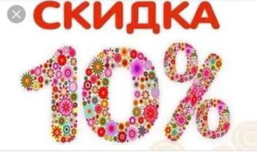 Металлочерепица , профнастил ,сайдинг в Бишкек