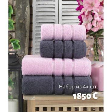 Набор полотенец из 100% хлопка⠀2 банных полотенца 70×140 см по 800с2