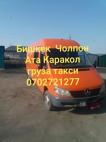 Спринтер грузо такси Бишкек в Каракол