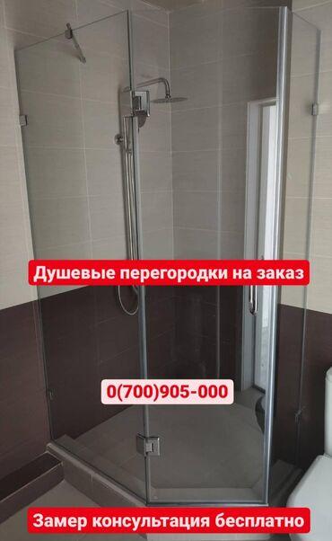 Мебельные услуги - Кыргызстан: Душевые перегородки душевые кабины Бишкек Душевые перегородки цен