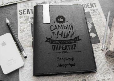 Другие аксессуары в Кыргызстан: Именные кожаные ежедневники с лазерной надписью или логотипом . Произ