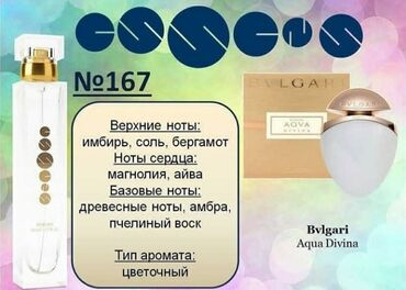 Парфюм Essens для женщин Essens-элитные духи европейского качества