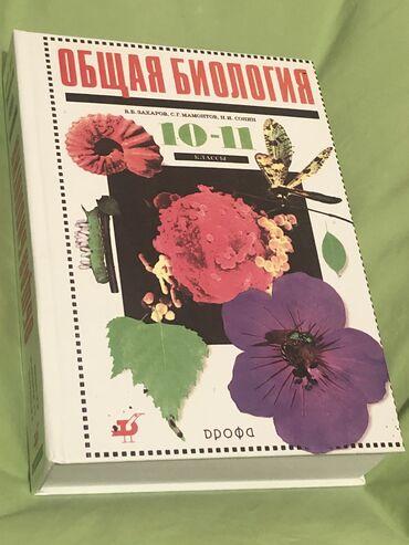 Книга по биологии 10-11 класс Захаров В. Б. 2002Идеальное состояние, с