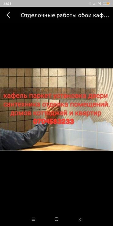 Отделочные работы. качественно и быстро в Бишкек