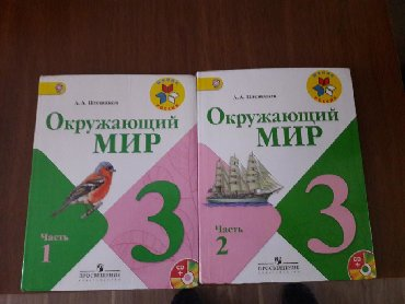Окружающий мир.3 класс. I и II часть. Каждая часть 3 ман в Bakı