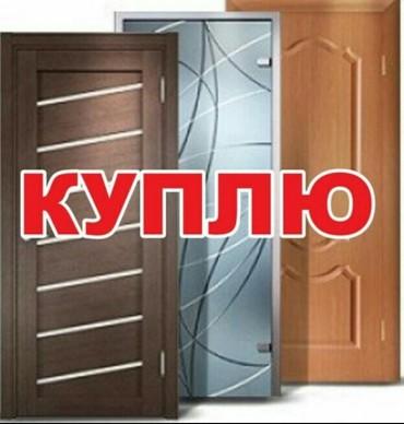 купить пластиковый шифер в бишкеке в Кыргызстан: Куплю б/у двери и окна. Металлические, пластиковые, межкомнатные