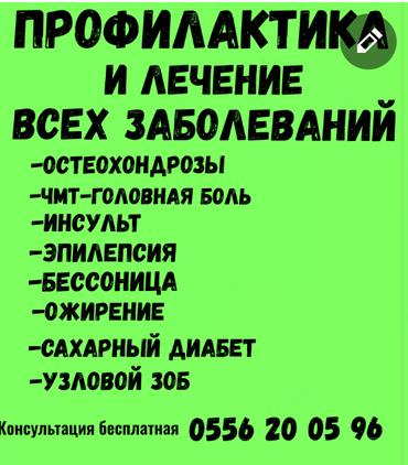 Лечение по новым методикам, 100% результат Бесплатная консультация в Бишкек