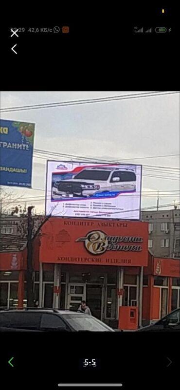 проектор бишкек in Кыргызстан   ДРУГОЙ ДОМАШНИЙ ДЕКОР: Реклама на ЛЭД (LED) экранах . Хотите поднять продажи. ,улучшить свой