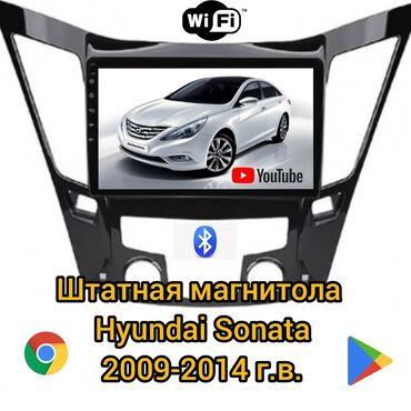hyundai sonata бишкек in Кыргызстан   УНАА ТЕТИКТЕРИ: Андроид на Hyundai Sonata с 2009 по 2014 г.в.Размер экрана магнитолы 9