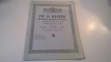 Reiser FR.H-Μέθοδος Πιάνου Op.4 - Σελ.: 28 σε Athens