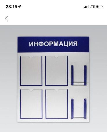 Информационные стенды. в Бишкек