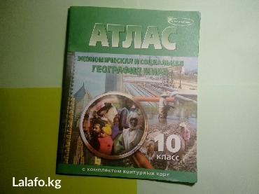 Атлас: экономическая и социальная в Бишкек