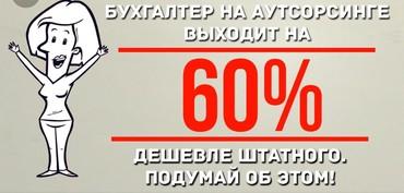 специалист по документообороту в Кыргызстан: Предоставляю услуги по бухгалтерии компании. не дорого.программа 1 с