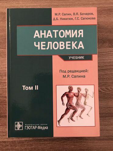 Книги, журналы, CD, DVD - Кыргызстан: Нормальная анатомияПод редакцией СапинаЕсть два томаНовая, с твердой