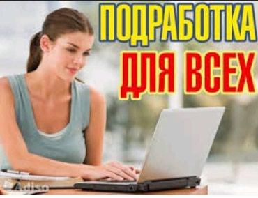 Требуется делопроизводитель гибкий график возможен карьерный рост в Бишкек
