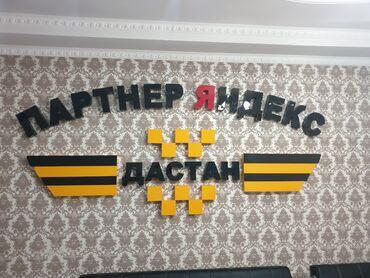 Официальный партнер Яндекс такси таксопарк дастан набирает водителей с