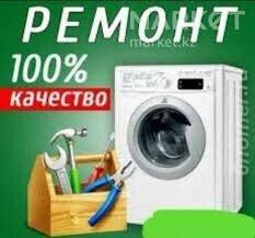 Ремонт стиральных машин автомат, всех в Бишкек
