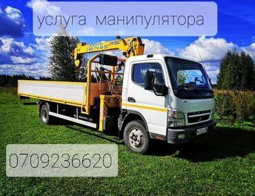 транспортный услуги в Кыргызстан: Манипулятор | Стрела 8 м. 3000 т | Борт 6 т