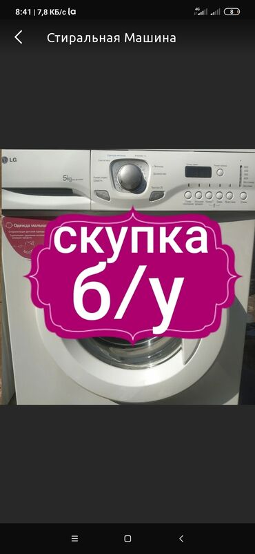 бу стиральная машина автомат in Кыргызстан   СТИРАЛЬНЫЕ МАШИНЫ: Фронтальная Автоматическая Стиральная Машина 7 кг