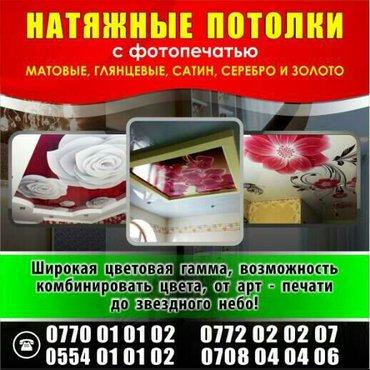 натяжные потолки с фотопечатью  в Ош