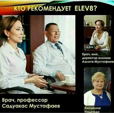 Елев8 бардык ооруга шыпаа в Бишкек