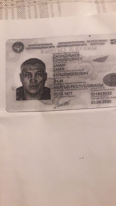 Находки, отдам даром - Пригородное: Дундубаев замир утеряно поспорт права и тех паспорт