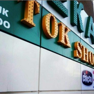 вакансия фармацевта в Кыргызстан: Бишкек . в аптеку требуется продавцы и фармацевты. ул  токтогула 57