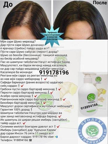 Лечебный шампунь для волос с Имбирем в Душанбе