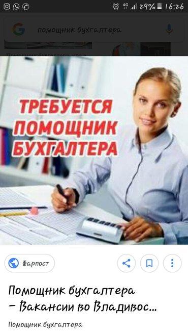 Срочно требуется помощник в Бишкек