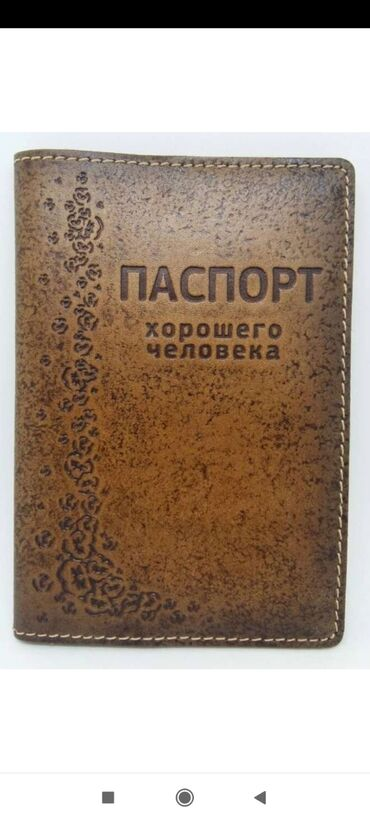 14 объявлений   НАХОДКИ, ОТДАМ ДАРОМ: Утерян паспорт и водительские права на имя Медербекова Алтынбека