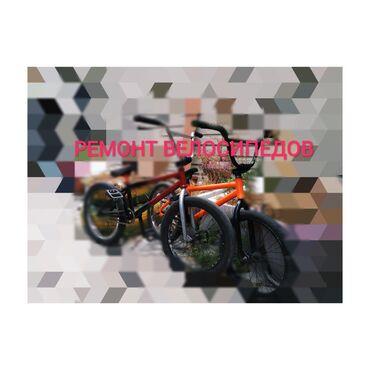 Ремонт Велосипедов Покраска Восьмерка  Bmx Бмх Байк Велосипед