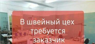 Другие специальности - Кыргызстан: Номер телефона