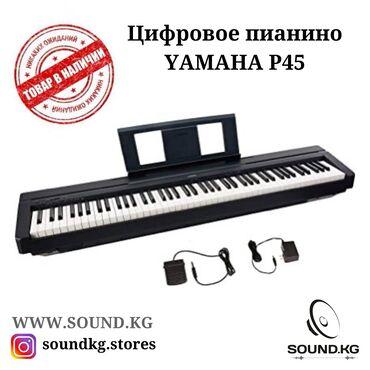 репетитор пианино в Кыргызстан: Пианино, Цифровое пианино YAMAHA P45 - ️В наличии️   88 клавиш педаль