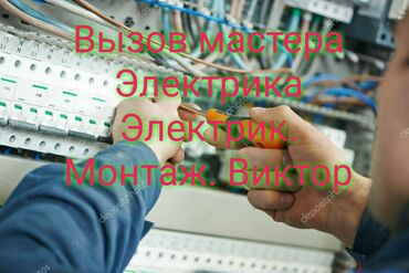 Электрик   Монтаж выключателей, Монтаж проводки, Монтаж розеток   Больше 6 лет опыта