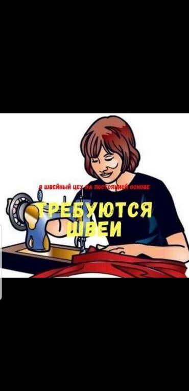 брендовые одежды в Кыргызстан: Швея Универсал. С опытом. Лебединовка