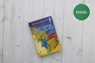 Спорт и хобби - Украина: Книга Урсула Ле Гуин. Волшебник земноморья     Стан: задовільний